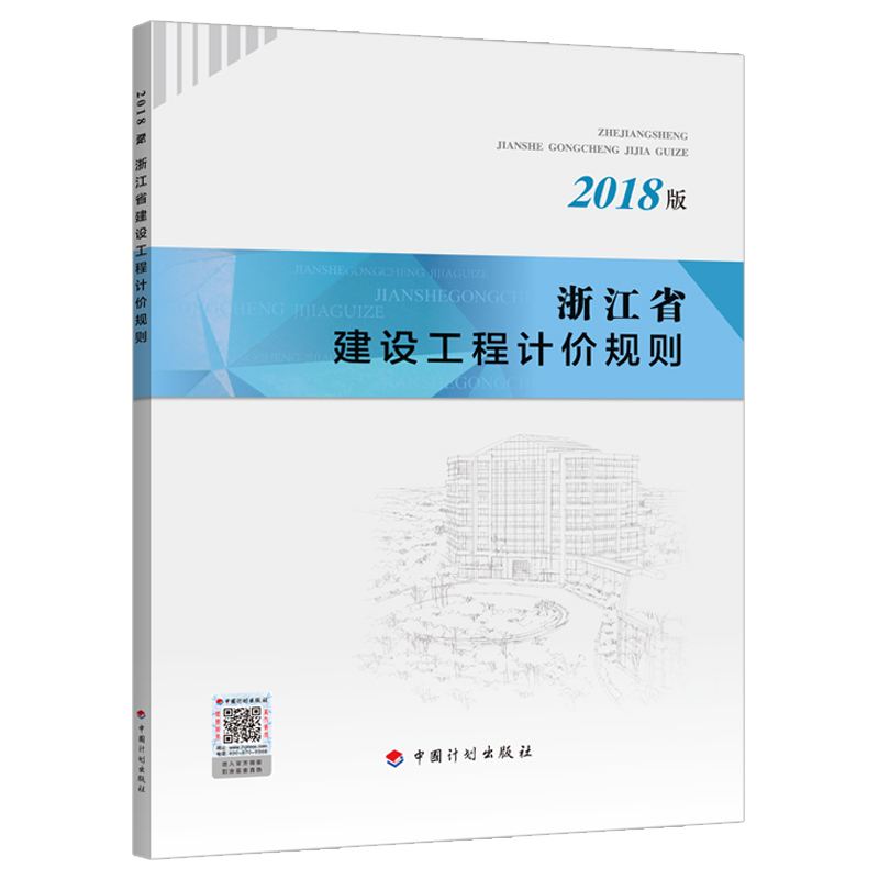 【PDF电子版】2018版浙江省建设工程计价规则 1册