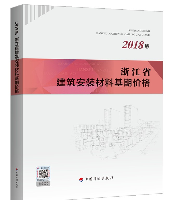 【PDF电子版】2018版浙江省建筑安装材料基期价格 1册