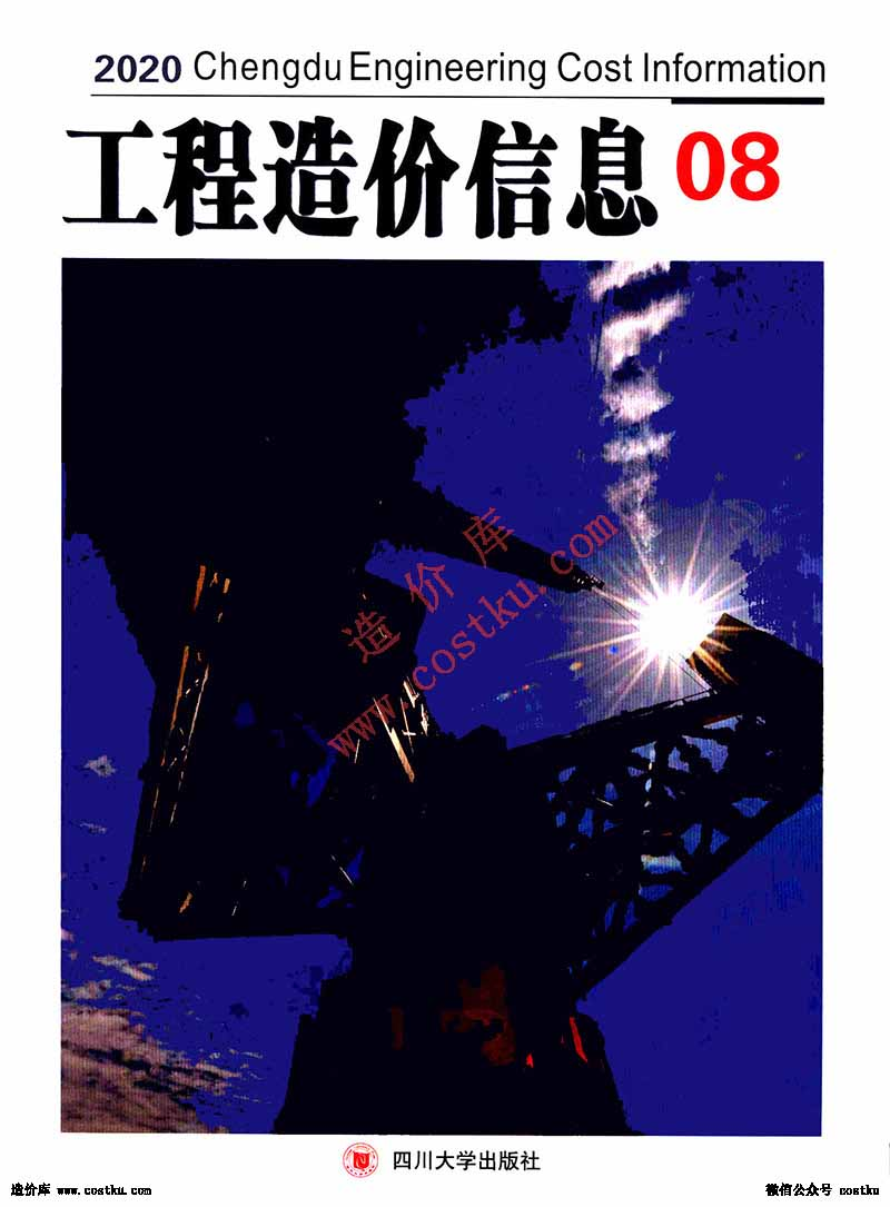 【PDF电子版】成都市2020年7月信息价期刊